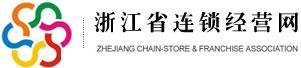 浙江省连锁经营网